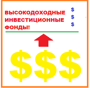 высокодоходные инвестиционные фонды