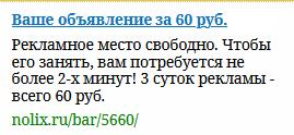 Ваше объявление на этом сайте за 60 руб.